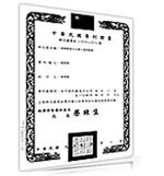 Patent for Intelligent Fuse Design (Taiwan)