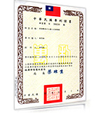 Patent for Intelligent Fuse (Taiwan)
